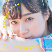 ココロハヤル【アーティスト盤】(CD+BD)/熊田茜音