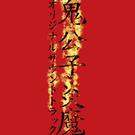 鬼公子炎魔 Original Sound Track