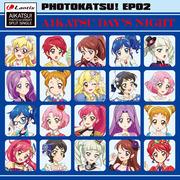フォトカツ!EP 02