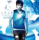 松田賢二 人魚伝説-Le chant de la sirene-