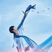 SCREEN mode 3rd ミニアルバム「約束の空」/SCREEN mode