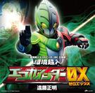 環境超人エコガインダーOX