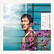 映画『すばらしき世界』オリジナルサウンドトラック/音楽:林 正樹