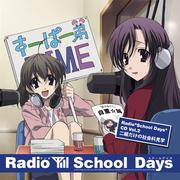 "Radio ""School Days"" CD Vol.2 二組だけの社会科見学"