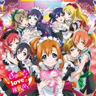 """もぎゅっと""""love""""で接近中!【DVD同梱】"""