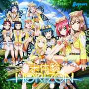 未体験HORIZON【BD付】/Aqours