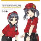 キャラクターソング Vol.12 平泉あおば&つばさ