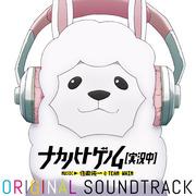 TVアニメ『ナカノヒトゲノム【実況中】』オリジナルサウンドトラック/音楽:佐藤純一(fhána)