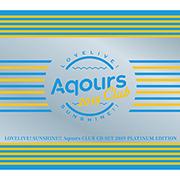 ラブライブ!サンシャイン!! Aqours CLUB CD SET 2019 PLATINUM EDITION 【初回限...