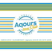 ラブライブ!サンシャイン!! Aqours CLUB CD SET 2019 【期間限定生産】/Aqours