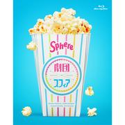 劇団スフィア BD-BOX/スフィア