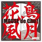 花鳥風月マウスでChu!