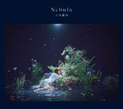 上田麗奈「Nebula」