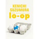 """鈴村健一 10th Anniversary Live """"lo-op""""【DVD盤】"""