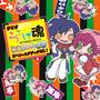らぶげ魂『らぶふぇろ』CDスペシャルアタックNO.1