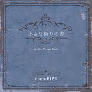 Mini Album「小さな祈りの書」/nano.RIPE