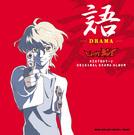 オリジナルドラマアルバム 語 -DRAMA-