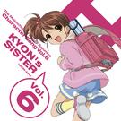 キャラクターソング Vol.6 キョンの妹