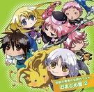 TVアニメ『伝説の勇者の伝説』ラジオCD2 【特典CD同梱】