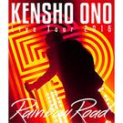 「KENSHO ONO Live Tour 2016 ~Rainbow Road~」 LIVE BD