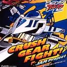 CRASH GEAR FIGHT!/愛だよねっ!!~ギアをつなごう~
