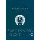 """アイドリッシュセブン 5th Anniversary Event """"/BEGINNING NEXT""""【DVD DAY 2】"""