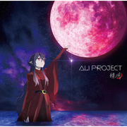 TVアニメ『月とライカと吸血姫』OP主題歌 「緋ノ月」【通常盤】/ALI PROJECT