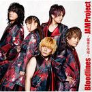 Bloodlines〜運命の血統〜