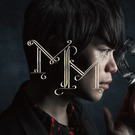 miserable masquerade【初回限定盤(CD+DVD)】