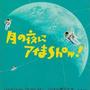 """月の夜にアイまShow ! Live in Drama Theater""""アルトの声の少女"""""""