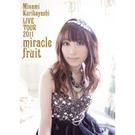 栗林みな実 LIVE TOUR 2011 miracle fruit LIVE DVD