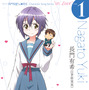 "CHARACTER SONG SERIES ""In Love"" case.1 NAGATO YUKI"