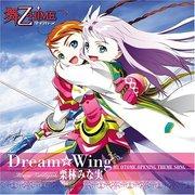 Dream☆wing