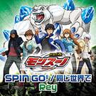 SPIN GO!/同じ世界で