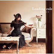 Leading role/結城アイラ