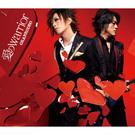 愛のWarrior【通常盤】