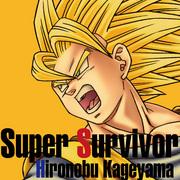Super Survivor/奇跡の炎よ 燃え上がれ!!