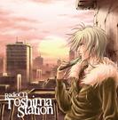 ラジオCD Toshima Station【特典CD同梱】