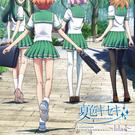 夏色キセキ オリジナルサウンドトラック ~lilas~