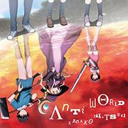 高槻かなこ/Anti world【俺100盤】