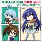 WEBラジオ「めだかボックス DJCD] 【特典CD同梱】