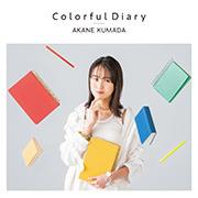 デジタルアルバム「Colorful Diary」/熊田茜音