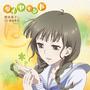 キャラクターソング押水菜子