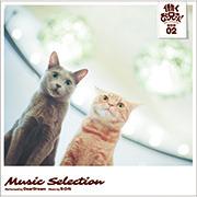 Music Selection 履歴書 02
