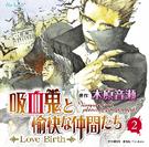 吸血鬼と愉快な仲間たち ドラマCD Vol.2