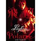 飛蘭 LIVE TOUR 01 -Polaris- LIVE DVD【2枚組】