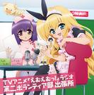TVアニメ『えむえむっ!』ラジオ 第二ボランティア部 出張所