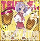 キャラクターソング Vol.003 柊つかさ(福原香織)