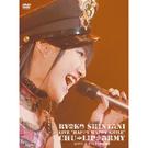 """""""はっぴぃ・はっぴぃ・すまいる '07"""" chu→lip☆ARMY in U-PORT"""