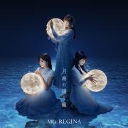 TVアニメ『白い砂のアクアトープ』エンディングテーマ 月海の揺り籠【アーティスト盤】/Mia REGINA